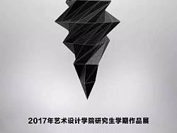 #2017北工大艺术设计学院研究生作品展##青春答卷2017#