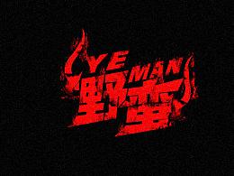 【野蛮】字体设计