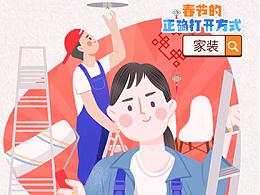 美团点评春节预热海报