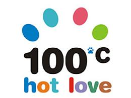 100°C热爱