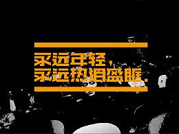 【戊辰设计】2015/6~2016/1 LOGOTYPE VOL.3