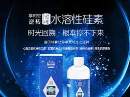 【善玖视觉设计】水溶性硅胶-详情页设计案例赏析