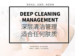 理念图/IPAD宣传图/韩国皮肤管理