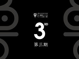 【戊辰设计】字体课堂第三期学生部分作品