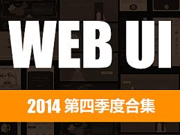 2014第四季度WEB UI合集