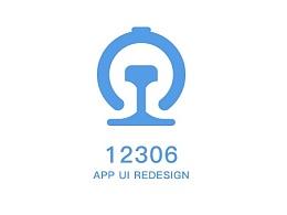 12306 界面设计