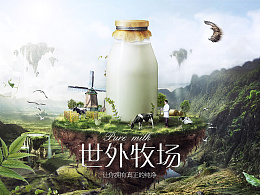 牛奶合成海报 母婴活动海报*2