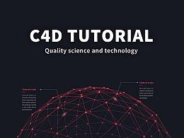 C4D教程分享-4分钟制作科技感球体