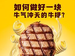 平面广告——車輪牌黄油