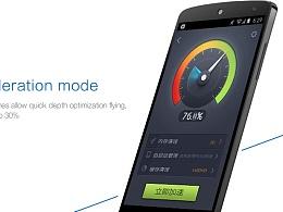 百度手机卫士概念创新方案安卓版