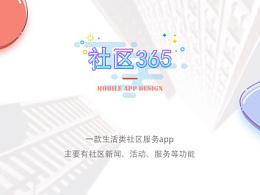 社区365app展示