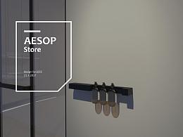 Aesop店铺设计