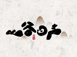 字言字语-书法字体设计1