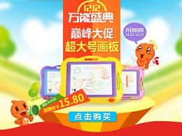 淘宝玩具店双12主题促销关联页面
