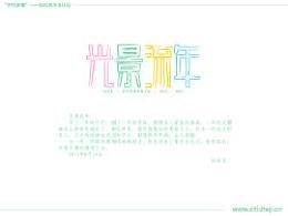 """""""字作多情""""---刘兵克字体日记(第五十期)"""