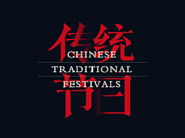 中国传统节日字体设计