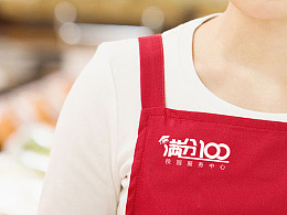满分100校园服务中心 东营标志设计/VI设计 王小稻设计