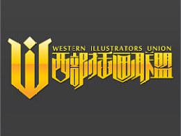 西部插画联盟
