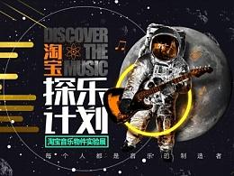 【淘宝网首焦活动】淘宝探乐计划