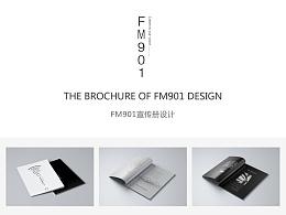 FM901宣传册设计