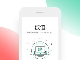 数值app界面