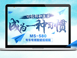 MS580行车记录仪海报