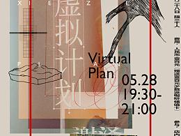 少数派报告 谢泽 虚拟计划 海报