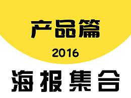 2016海报作品集_产品篇