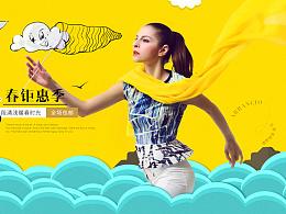 围巾海报banner