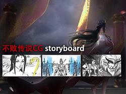 不败传说 CG动画 分镜