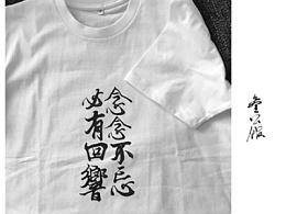 手繪T恤.文字系列