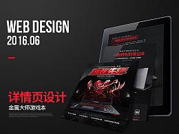 金属大师游戏笔记本ZEUS-I8宙斯详情页-天猫/淘宝电器数码科技类