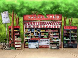 给南京林业大学画的一套手绘明信片