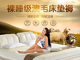 裸睡级澳毛床垫褥详情页/描述页