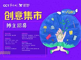 华侨城夏季创意集市活动