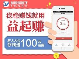 移动端H5活动网页主题活动益盟APP益起赚理财支付手机