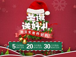 圣诞节淘宝装修首页海报