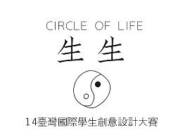 14臺灣國際學生創意設計大賽 / 生生 CIRCLE OF LIFE
