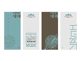 山韵音乐培训品牌视觉形象设计