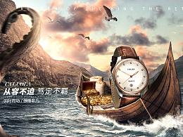 CALUOLA手表