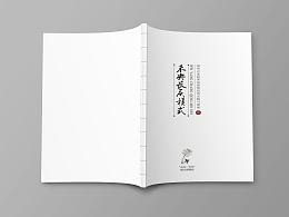 《未央长庆模式》杂志—封面设计