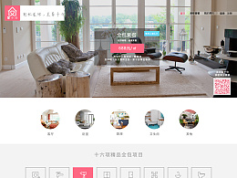 家十分门户网站设计