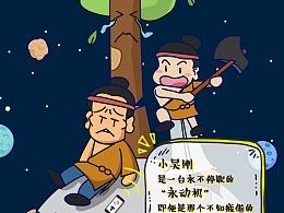 额 一些插画作品(中秋、国庆、双十一)