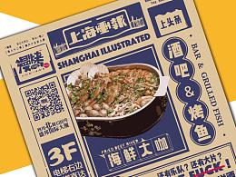 格伦斯汀 慢烤time 烧烤海鲜海报 复古海报 老上海 报纸 餐饮 户外 美食 食品海logo vi