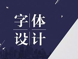 【字体设计百日斩】每日练习1