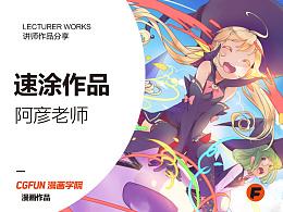 CGFUN漫画学院-阿彦老师-速涂作品(1)