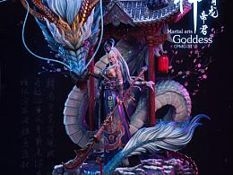 核玩coreplay 中国文化原创作品《女武神》系列第一款