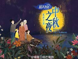 和湖南卫视《2016 花好月圆 中秋之夜》的合作项目