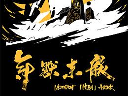 """这是一支迟到的贺岁动画———""""年兽来袭!!!""""Monster"""
