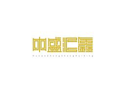 中盛汇鑫logo字体设计